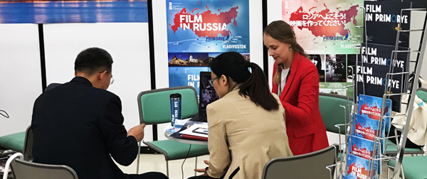 Primorye Film Commission